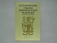 Исторические судьбы американских индейцев. Проблемы индеанистики (б/у)., фото 1