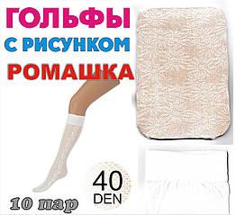 Гольфы белые капроновые с рисунком Ромашка 40 den ГЗ-1332
