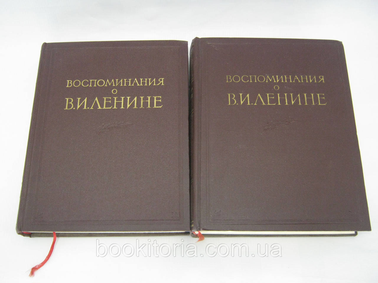 Воспоминания о В.И. Ленине. В двух книгах (томах) (б/у).