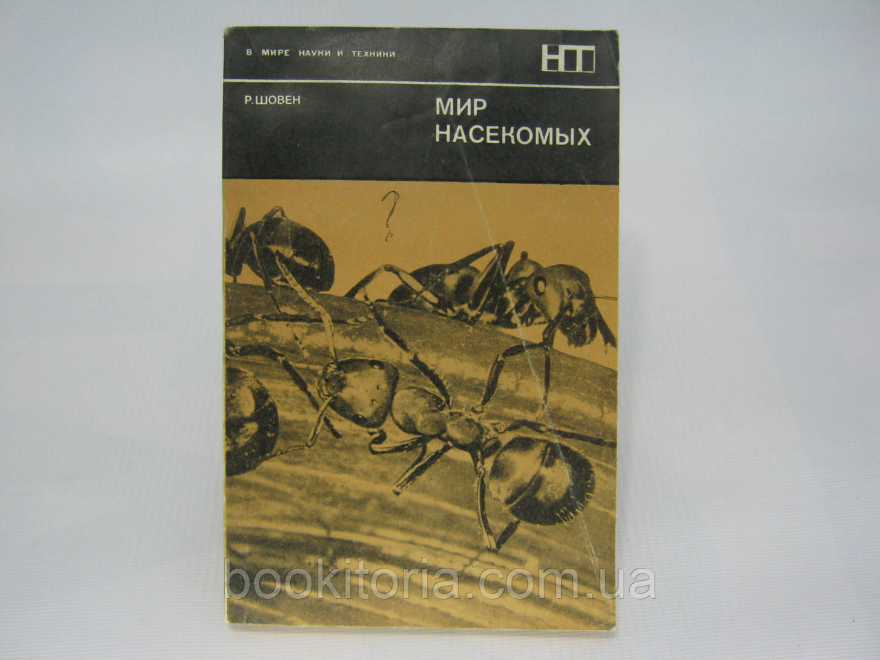 Шовен Р. Мир насекомых (б/у).