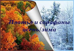 Платья и сарафаны осень/зима ботал