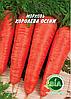 Морковка Королева осени вес (вес 20 г.)  (в упаковке 10 шт)