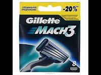 Мужские сменные лезвия, катриджы, кассеты, насадки для бритья Gillette Mach3 8 шт, фото 1