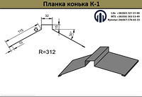 Конёк К-1(115*34) оцинкованный