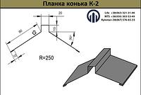 Кровельный Конёк К-2(90*20) оцинкованный, фото 1