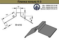 Кровельный  Конёк К-3(65*20) RAL
