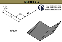 Планка стыка Ендова Е-1 (300мм) оцинкованный