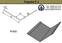 Планка стыка Ендова Е-1 (300мм) RAL