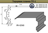 Торцевая планка ТП-1 RAL