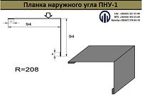 Планка наружного угла  оцинкованная (любая конфигурация)