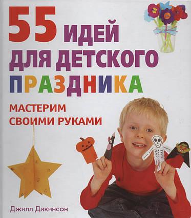55 ідей для дитячого свята. Джилл Дікінсон