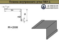 Планка внутреннего угла оцинкованная (любая конфигурация)