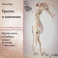 """Электронная книга """"Крыски и компания"""" вместе с Юлией Берг!"""