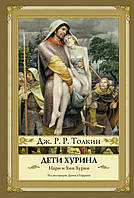 Книга для подростка Толкин Джон Рональд Руэл: Дети Хурина