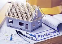 Разрешение на строительство частных домов