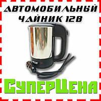 Автомобильный чайник от прикуривателя 12V из нержавейки с чашками