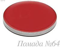 Помада №64 сливово-красный, глянцевый