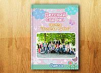 """Виньетки. Выпускной альбом Детский сад """"Сова"""""""