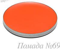 Помада №69 оранжевый коралл, глянцевый