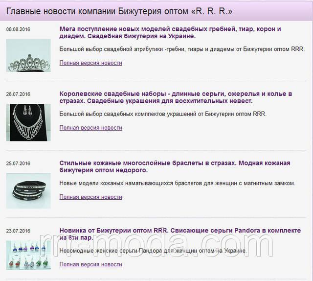 Новости от модной бижутерия RRR в Украина. Фото новостей бижутерии