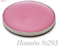 Помада №293 телесно-розовый с сильным перламутровым блеском