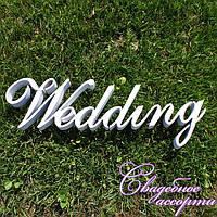 "Слово из пенопласта ""Wedding"""