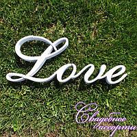 """Слово из пенопласта """"Love"""""""