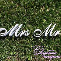 "Слова из пенопласта ""Mrs"" и ""Mr"" (раздельно)"