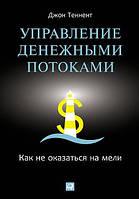 Теннент Д. Управление денежными потоками: Как не оказаться на мели