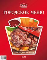 Городское меню: самые популярные блюда