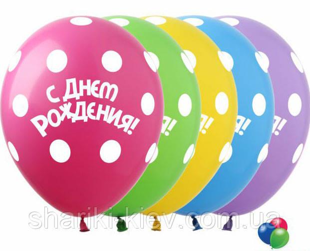 """Шарики воздушные латексные """"С Днем Рождения"""" горошек  33 см. на День рождения"""