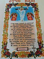 Салфетка ритуальная Отче наш габардин., фото 1