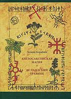 Англосаксонская магия. Исландский травник. Кораблев Л.