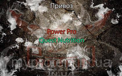 Поступление: Power Pro, Quest Nutrition.