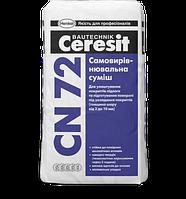CN 72 Самовыравнивающаяся смесь 25кг