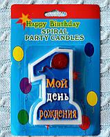 """Свеча """"Мой первый День Рождения"""",  голубая, 10*7 см"""