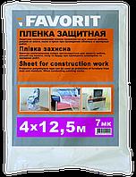 Пленка защитная 7мк, 4х12.5м FAVORIT