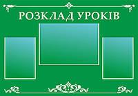 Інформаційний стенд_28