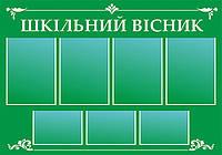 Інформаційний стенд_29