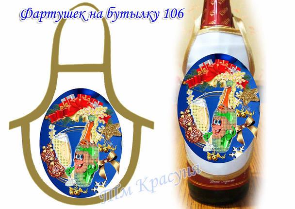 Фартук на бутылку для вышивания бисером Ф-106, фото 2