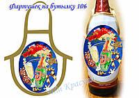 Фартук на бутылку для вышивания бисером Ф-106