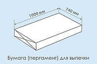 Силиконизированная бумага для выпечки, 1000х740 (500 листов)