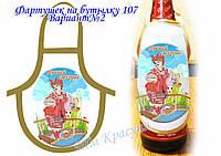 Фартук на бутылку для вышивания бисером Ф-107