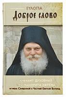 Доброе слово. Алфавит духовный архимандрита Ефрема, игумена Священной и Честной обители Ватопед