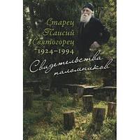 Старец Паисий Святогорец 1924–1994. Свидетельства паломников, фото 1