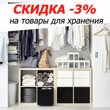 3% скидка на все товары для хранения