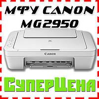 МФУ для печати Canon PIXMA MG2950 (принтер/сканер/копир)