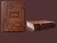 Библия большая с клапаном (тонированный обрез)