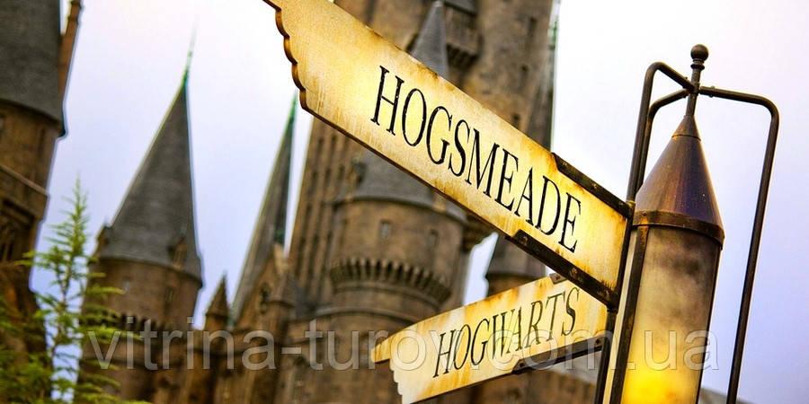 Сказочный мир Гарри Поттера