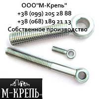 Откидной болт М10 ГОСТ 3033-79, DIN 444